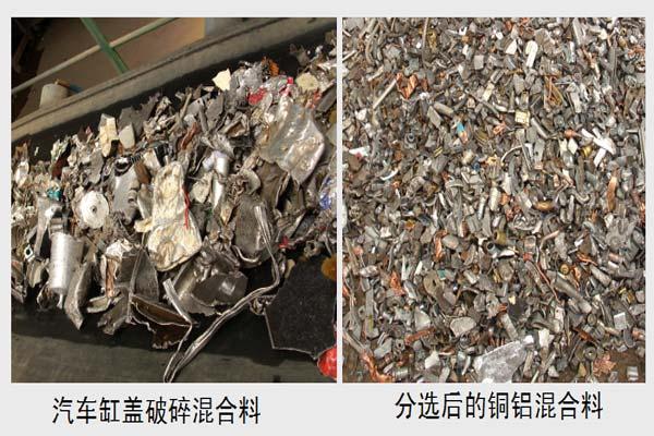 生活垃圾金属分选机物料分选